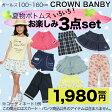 【夏のボトムス3Pセット】CROWNBANBY/100cm~165cm/ガールズボトムス3枚セット/クラウンバンビ/子供服/女の子