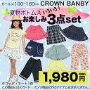 【夏のボトムス3Pセット】CROWNBANBY/100cm~...