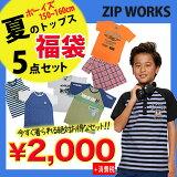【Tシャツ5Pセット】ZIPWORKS/150cm~160cm/ボーイズ半袖Tシャツ/シャツ/タンクトップ/5枚セット/ジップワークス/子供服/男の子