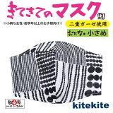 キテキテのマスク(おとな)/日本製/二重ガーゼ/綿100%/ガーゼ立体マスク