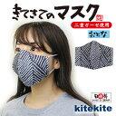 キテキテのマスク(おとな)/あや柄/日本製/二重ガーゼ/綿100%/ガーゼ立体マスク/ユニセックス/布マスク/ダブルガーゼ/洗える/繰り返し使える