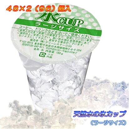 天然水の氷カップ(ラージサイズ)