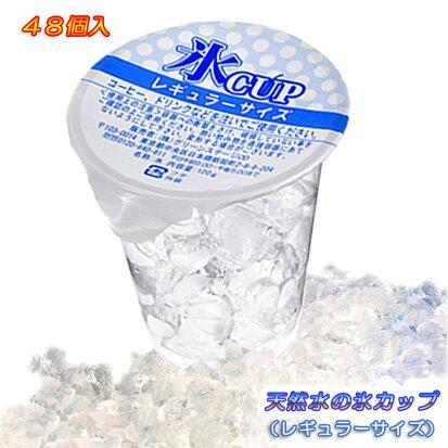 天然水の氷カップ(レギュラーサイズ)