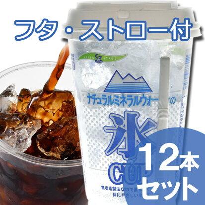 天然水の氷カップ(フタ・ストロー付き)