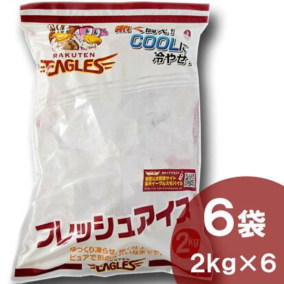 楽天イーグルスフレッシュアイス☆東北楽天ゴールデンイーグルスの球団マスコットキャラクターを使用した袋氷です。1箱6袋入