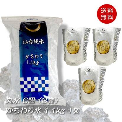 家飲みセット【丸氷6cm×6個+かちわり氷1.1kg×1袋】