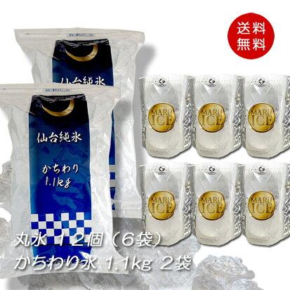 家飲みセット【丸氷6cm×12個+かちわり氷1.1kg×2袋】