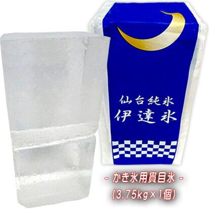 透明度の高い硬く溶けにくい貫目氷!かき氷に最適!