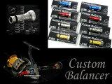 【あす楽対応】リブレ(LIVRE)☆カスタムバランサー(Custom Balancer) シマノ・ダイワ共通C1タイプ[エギング用品]【ネコポスだと送料220円 1万円以上送料無料(北・沖 除く)】