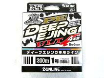 サンライン(SUNLINE)☆ソルティメイト(SaltiMate)PEディープエジングULT4本組1.0号200m