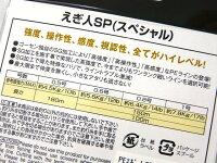 ゴーセン(GOSEN)☆えぎ人SP(EGIBITOSPECIAL)0.5号180m