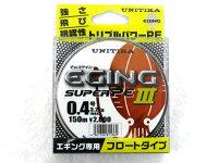 ユニチカ(UNITIKA)☆キャスラインエギングスーパーPE3150m0.4号