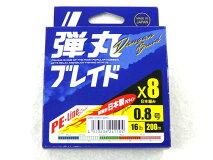 メジャークラフト(MajorCraft)☆弾丸ブレイドX80.8号200mマルチカラーDB8-200/0.8MC