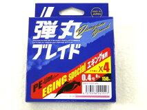 メジャークラフト(MajorCraft)☆弾丸ブレイドX40.4号150mエギング専用DBE4-150/0.4PK