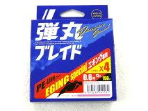 メジャークラフト(MajorCraft)☆弾丸ブレイドX40.6号150mエギング専用DBE4-150/0.6PK