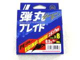 メジャークラフト(MajorCraft)☆弾丸ブレイドX80.5号150mエギング専用DBE8-150/0.5PK