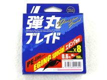 メジャークラフト(MajorCraft)☆弾丸ブレイドX80.6号150mエギング専用DBE8-150/0.6PK
