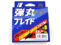 メジャークラフト(MajorCraft)☆弾丸ブレイドX80.8号150mエギング専用DBE8-150/0.8PK