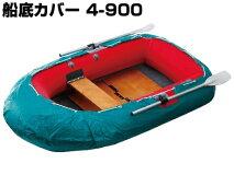 アキレス(ACHILLES)☆ローボート用船底カバー(ビニロン帆布製)4-900【お取り寄せ商品】