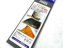 プロックス(PROX)☆ダメ元防水シールPX99713