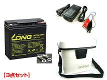 LONG☆電動リール・魚探用バッテリーセット(WP22-12NE他)