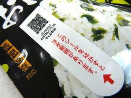 尾西食品(Onishi)☆携帯おにぎりわかめ