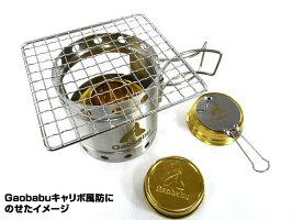 ガオバブ(Gaobabu)☆Gaobabuステンレスミニ網角型12.5mm2枚セット(日本製)