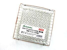 ガオバブ(Gaobabu)☆Gaobabuセラミック付き焼き網角型15cm(日本製)