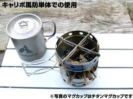 ガオバブ(Gaobabu)☆Gaobabuキャリボステンマグ+固形燃料ツールセットGSET-09
