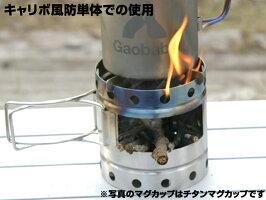 ガオバブ(Gaobabu)☆Gaobabuキャリボステンマグ+アルコールバーナーセットGSET-10