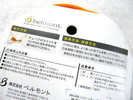 ベルモント(belmont)☆シリコーンチューブ