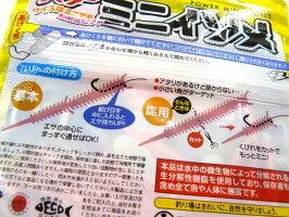 マルキユーECOGEAR☆常温保存可能パワーミニイソメ