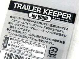 第一精工☆トレーラーキーパー(TRAILERKEEPER)