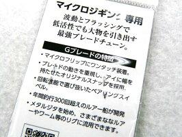 ギアラボ(Gear-Lab)☆Gブレードコロラドゴールド