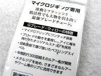 ギアラボ(Gear-Lab)☆Gブレードウィロー