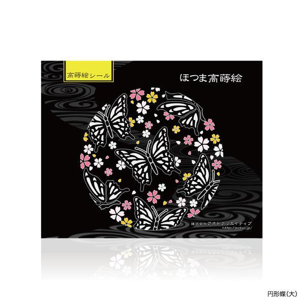 蒔絵シール 蝶 円型
