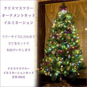 【 送料無料 】イルミネーション付クリスマスツリーセット【 クリスマスツリーセット 】イルミ...