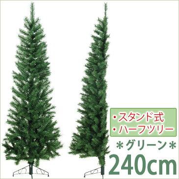 クリスマスツリー 人工植物/ハーフ・ニュースリムツリー 240cm グリーン/クリスマス/イベント/梱包サイズ中