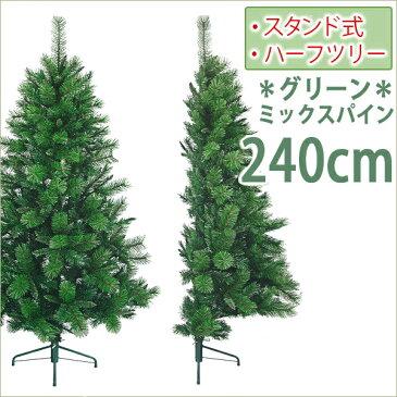 クリスマスツリー 人工植物/ハーフ・ミックスパインツリー 240cm グリーン/クリスマス/イベント/梱包サイズ大
