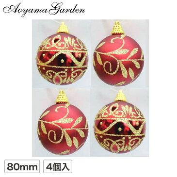 クリスマス飾り オーナメント/ゴールド&レッドボール 80mm 4個入/梱包サイズ小