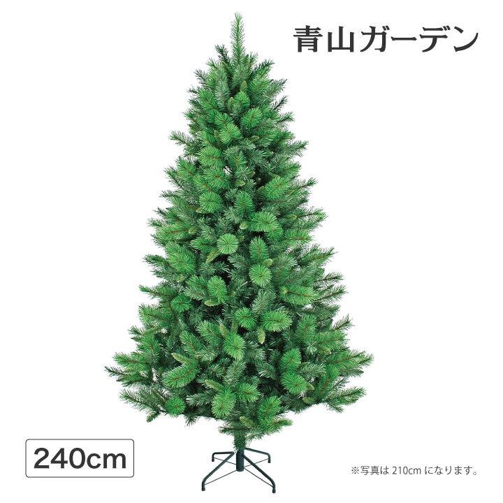 クリスマスツリー 人工植物/ミックスパインツリー 240cm グリーン:青山ガーデン