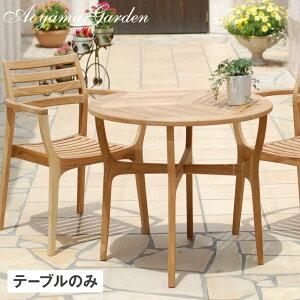 ロータス テーブル80