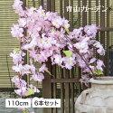 【人工植物】しだれ桜大輪6本セット