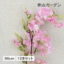 【人工植物】八重桜スプレーピンク12本セット