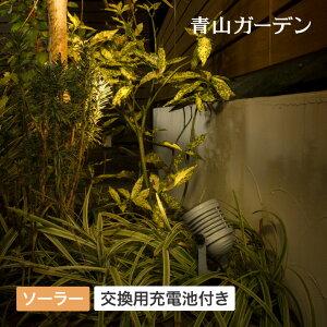 ソーラー ライト LED 明るい 屋外 木 シンボルツリー タカショー / ホームEX アップライト ソーラー 交換用充電池付き特別セット /A