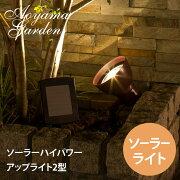 ソーラーハイパワーアップライト ガーデン ハロウィン