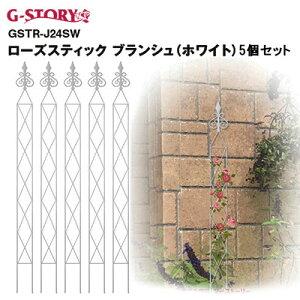 G-Story ローズスティック ブランシュ(ホワイト)5個セット [GSTR-J24SW](…