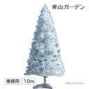 青山ガーデンで買える「クリスマスツリー 大型 業務用 店舗 施設 イベント 人工観葉植物 / 大型 クリスマスツリー スタンドタイプ 10m ホワイト /D」の画像です。価格は3,190,000円になります。