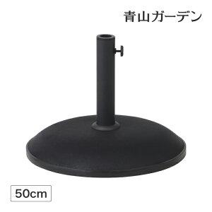 10%OFF / パラソル スタンド φ50cm 25.7kg 自立 可能 庭 ガーデン タカショー / コンクリートベース L ブラック /A