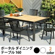 ガーデンテーブル木製/SCANCOMポータルダイニングテーブル160ブラック/ホワイト/SCC-08TB/SCC-08TW/チーク/アルミ/北欧/机/家具/スキャンコム